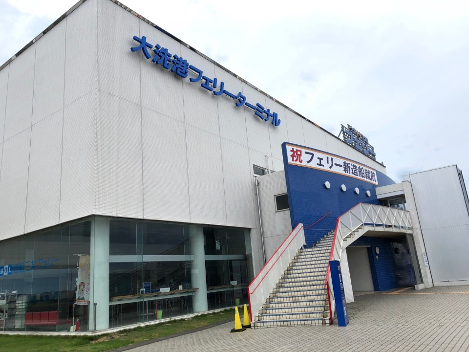大洗港フェリーターミナル