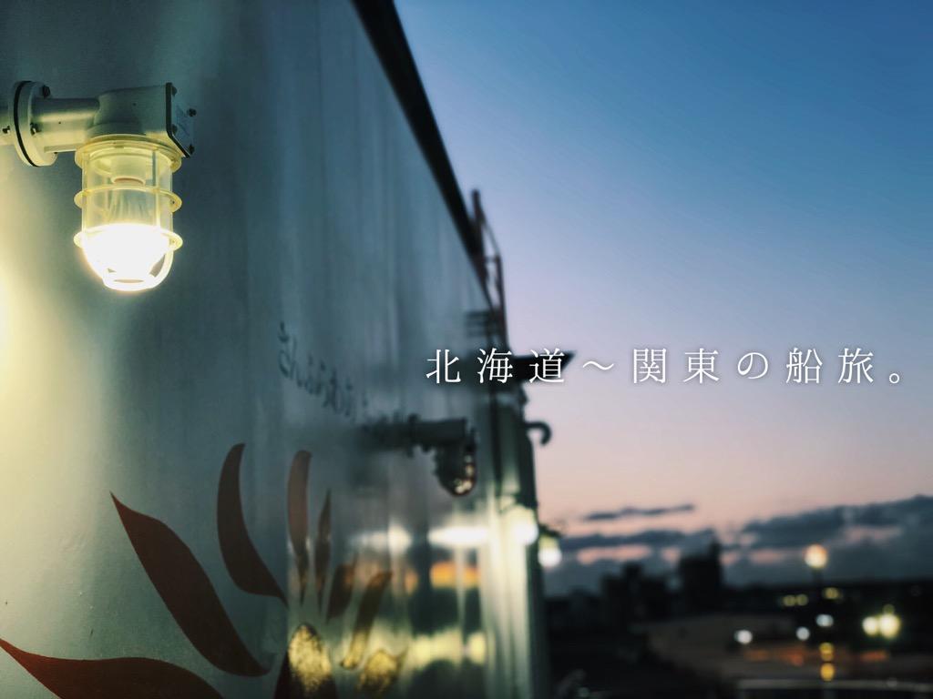 北海道関東フェリー旅