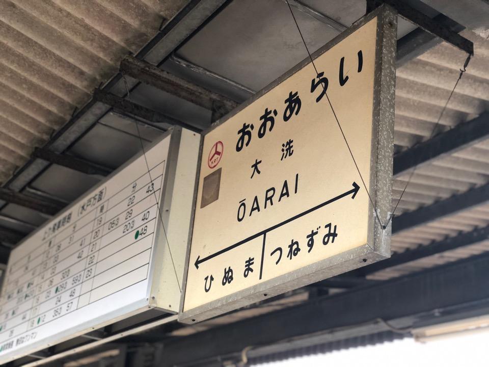 JR大洗駅