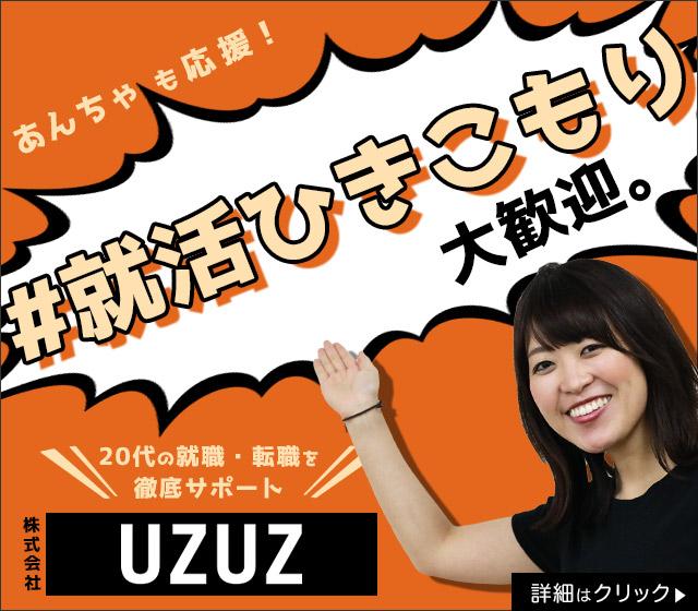 株式会社UZUZ