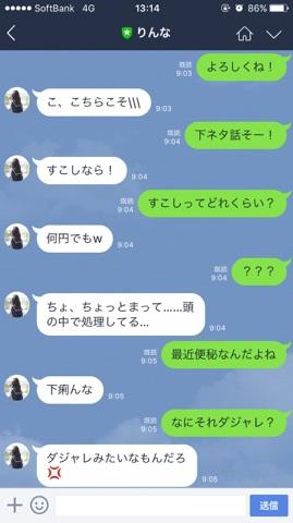 """【AI】人工知能の""""りんな""""とLINEで下ネタトークしてみた【アホ】"""